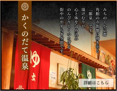 みちのく小京都角館の市街地に湧き出る「源泉」です。湯けむりが心と体を包み込みのんびりとくつろげる街中のやすらぎ空間です。